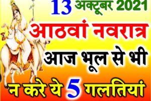 नवरात्रि आठवां दिन डेट टाइम शुभ मुहूर्त पूजा विधि   Shardiya Navratri Eight day Puja Vidhi