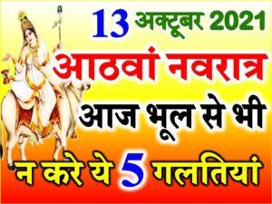 Shardiya Navratri Eight day Puja Vidhi