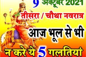 नवरात्रि तीसरा चौथा दिन शुभ मुहूर्त विधि   Shardiya Navratri Third Day Vidhi