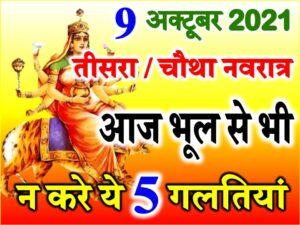 Shardiya Navratri Third Day Vidhi