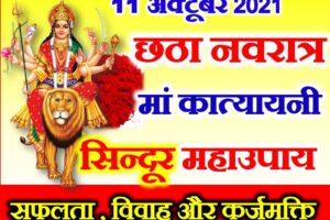 नवरात्रि छठा दिन डेट टाइम मुहूर्त पूजा विधि Shardiya Navratri Sixth day Vidhi