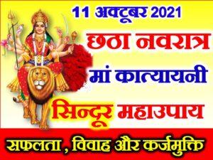 Shardiya Navratri Sixth day Vidhi