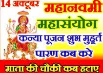 शारदीय नवरात्रि नवमी कब है 2021 | Navratri Navmi Date Time Muhurat 2021