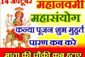 शारदीय नवरात्रि नवमी कब है 2021   Navratri Navmi Date Time Muhurat 2021