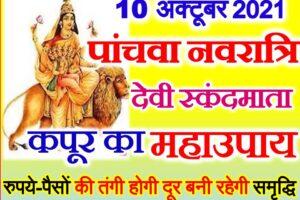 नवरात्रि पांचवां दिन डेट टाइम शुभ मुहूर्त पूजा विधि   Shardiya Navratri Fifth Day