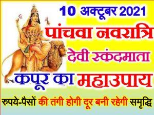 Shardiya Navratri Fifth Day