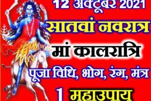 नवरात्रि सातवां दिन डेट टाइम शुभ मुहूर्त पूजा विधि   Shardiya Navratri Seventh Day Puja Vidhi