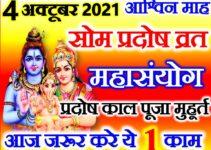 4 October 2021 Som Pradosh Vrat आश्विन कृष्ण प्रदोष व्रत 2021