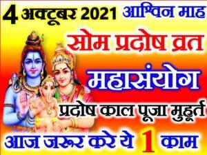 Som Pradosh Vrat आश्विन कृष्ण प्रदोष व्रत 2021