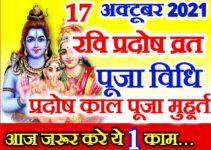 17 October 2021 Ravi Pradosh Vrat आश्विन प्रदोष व्रत 2021 कब है