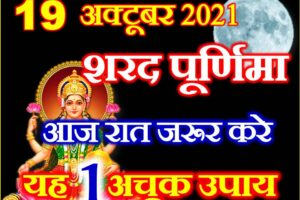 शरद पूर्णिमा कब है 2021 Sharad Purnima 2021 Date Time Muhurat