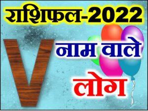 V Name Astrology Rashifal 2022