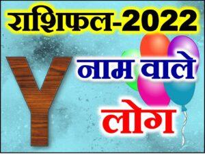 Y Name Astrology Rashifal 2022