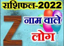 Z नाम राशिफल 2022 | Z Name AstrologZ Rashifal 2022
